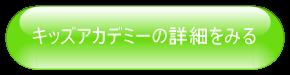 キッズアカデミーの詳細
