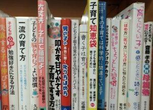 習い事や育児の本
